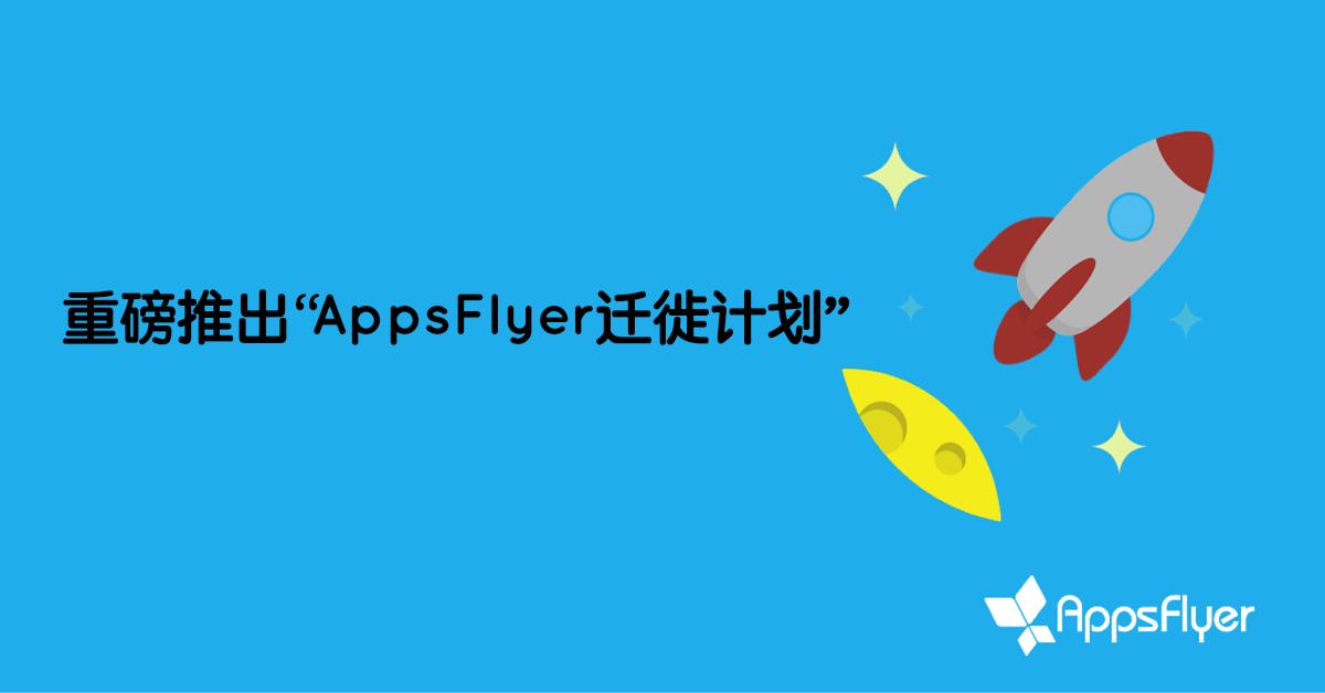 UpgradetoAppsFlyer-chinese